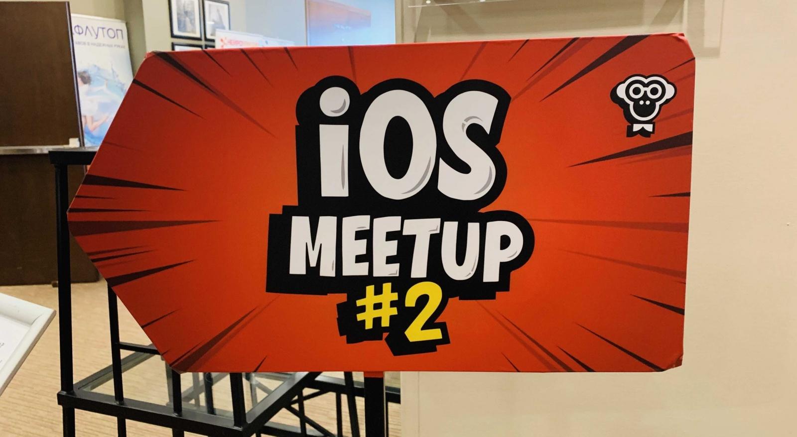 iOS MEETUP #2 от FUNCORP и Как разработчику оставаться актуальным - 1