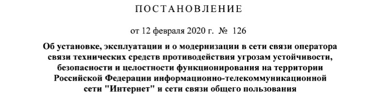 Правительство утвердило правила установки и эксплуатации у операторов связи оборудования для «суверенного Рунета» - 1