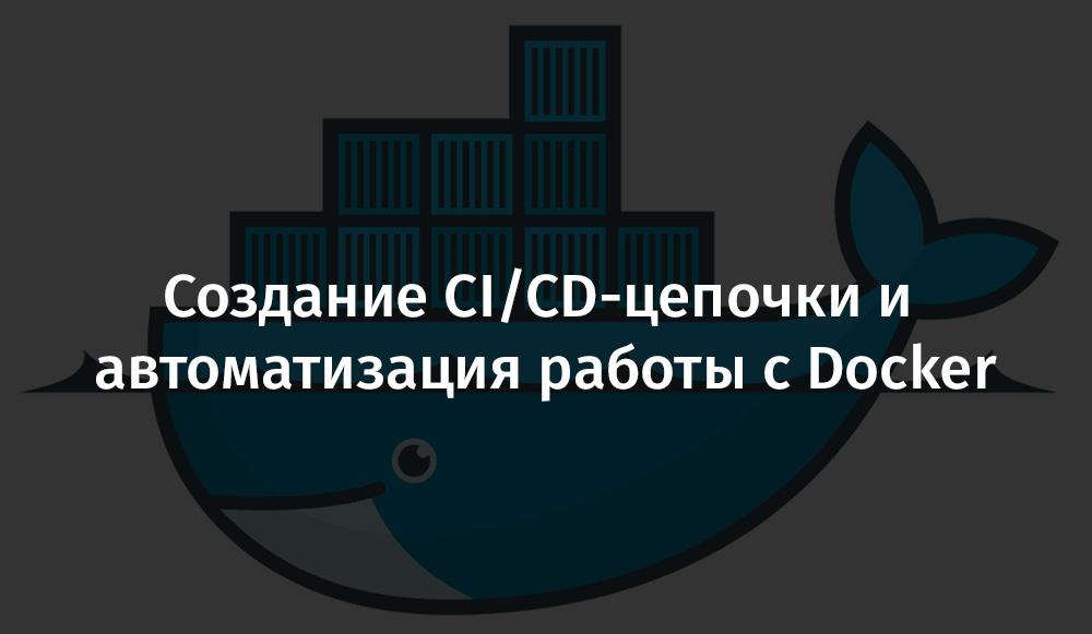 Создание CI-CD-цепочки и автоматизация работы с Docker - 1