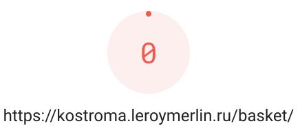 Опыт интеграции веб-компонентов на сайт Леруа Мерлен - 10