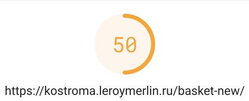 Опыт интеграции веб-компонентов на сайт Леруа Мерлен - 12