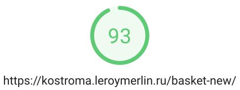 Опыт интеграции веб-компонентов на сайт Леруа Мерлен - 13