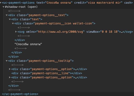 Опыт интеграции веб-компонентов на сайт Леруа Мерлен - 4