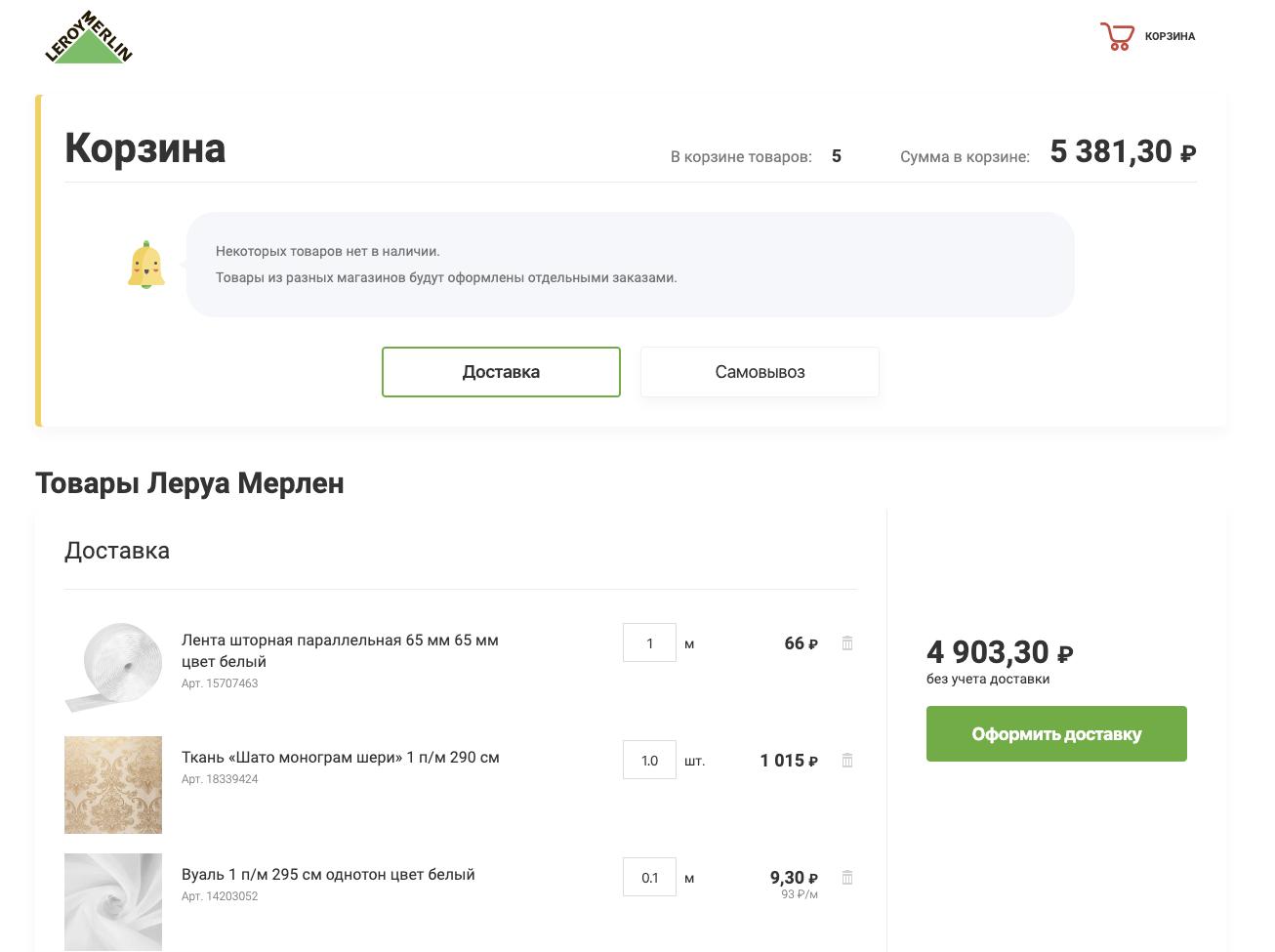 Опыт интеграции веб-компонентов на сайт Леруа Мерлен - 6