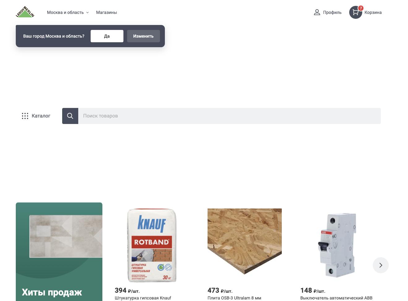 Опыт интеграции веб-компонентов на сайт Леруа Мерлен - 9