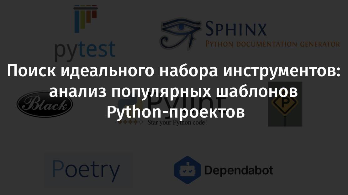Поиск идеального набора инструментов: анализ популярных шаблонов Python-проектов - 1