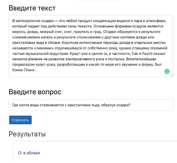 Прорывы #DeepPavlov в 2019 году: обзор и итоги года - 2