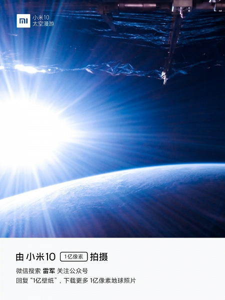 Земля и Солнце «глазами» космического путешественника Xiaomi Mi 10 Pro