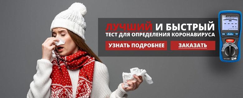 Россиянам предлагают провериться на коронавирус за 19 000 рублей
