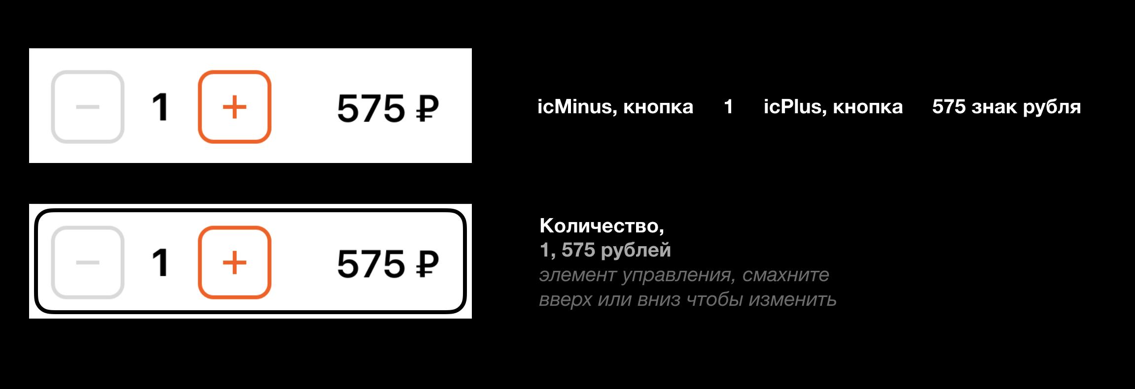 VoiceOver на iOS: каждый контрол ведёт себя по-разному - 7
