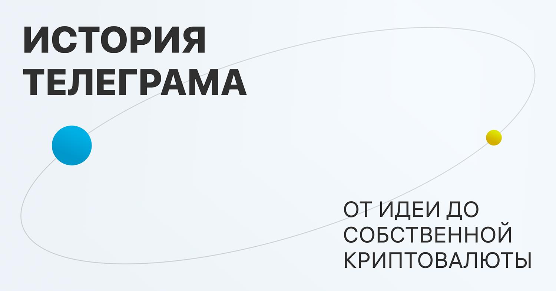 История Telegram: от идеи до собственной криптовалюты - 1