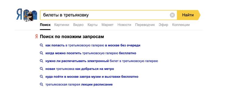 Как мы предсказываем будущее с помощью машинного обучения: discovery-запросы в поиске Яндекса - 13