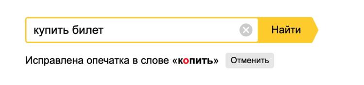 Как мы предсказываем будущее с помощью машинного обучения: discovery-запросы в поиске Яндекса - 2