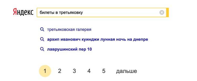 Как мы предсказываем будущее с помощью машинного обучения: discovery-запросы в поиске Яндекса - 5
