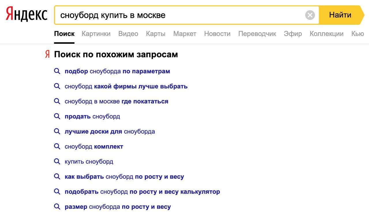 Как мы предсказываем будущее с помощью машинного обучения: discovery-запросы в поиске Яндекса - 7