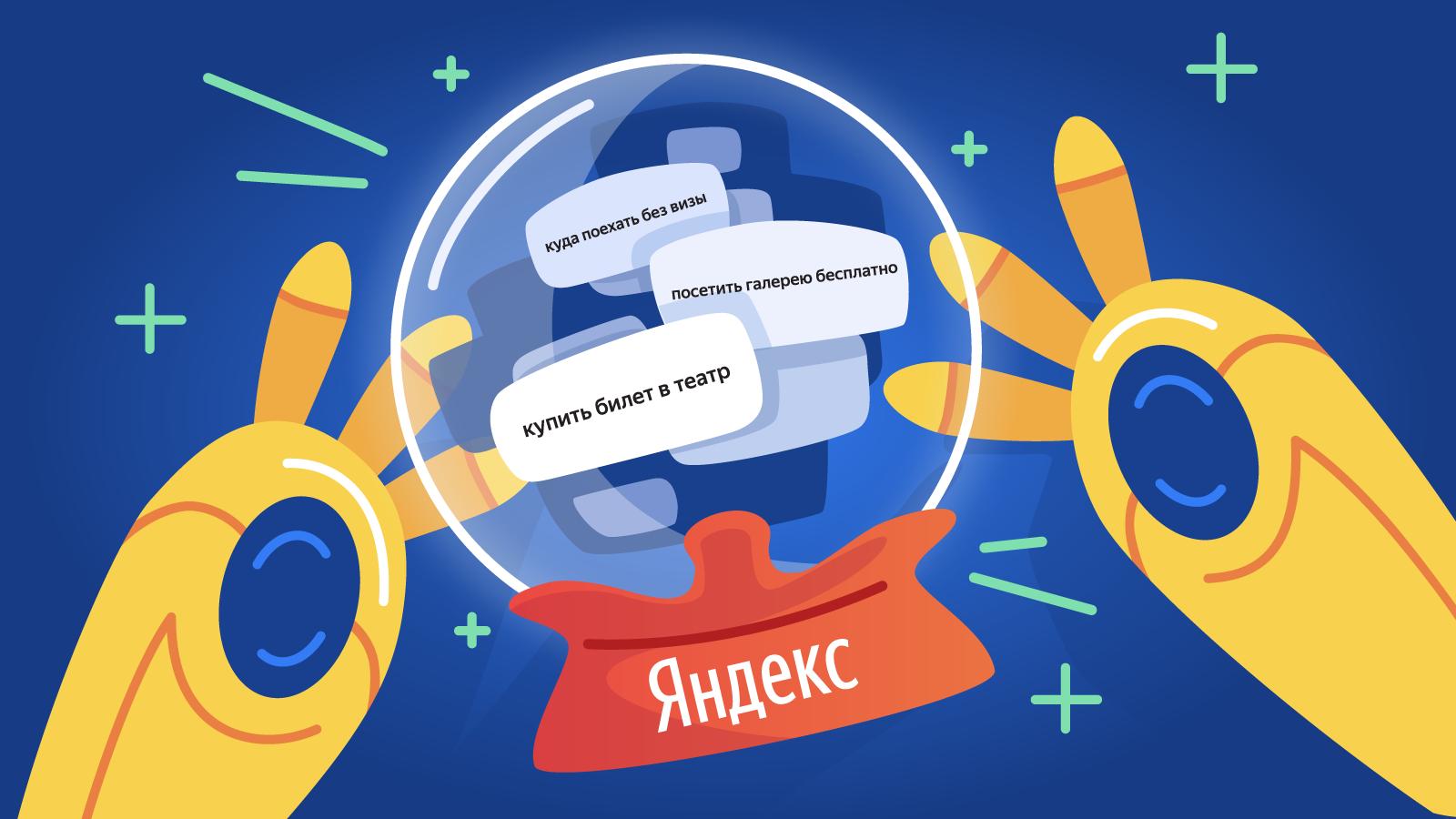 Как мы предсказываем будущее с помощью машинного обучения: discovery-запросы в поиске Яндекса - 1