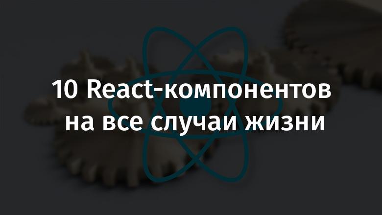10 React-компонентов на все случаи жизни - 1