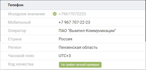 Как определить оператора и регион по номеру телефона - 10