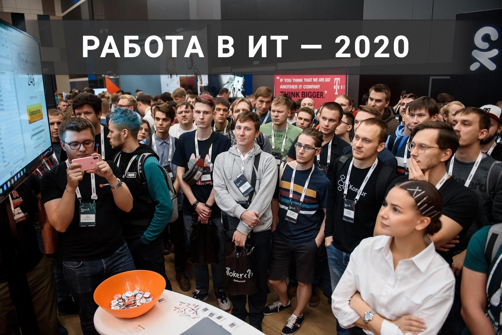 «Работа в ИТ — 2020», или Кого и за что мы любим - 1
