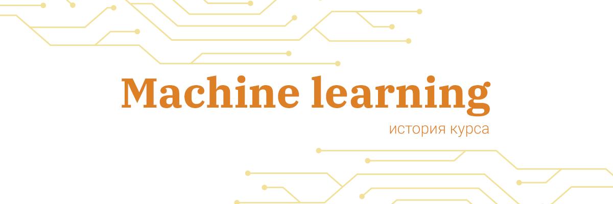 Создать мощный курс Machine Learning: миссия выполнена - 1
