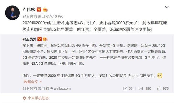 Глава Redmi не видит смысла в 4G-смартфонах дороже $285
