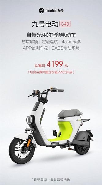 У Xiaomi новый электровелосипед. Дальность хода 45 км, круиз-контроль, ABS и управление со смартфона