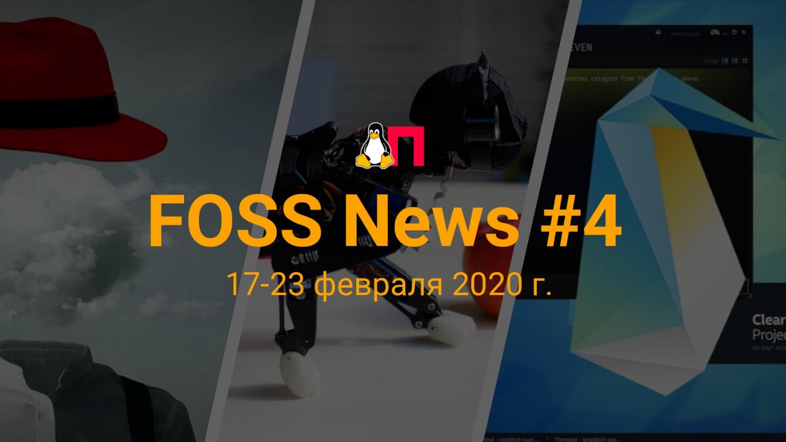 FOSS News №4 — обзор новостей свободного и открытого ПО за 17-23 февраля 2020 года - 1