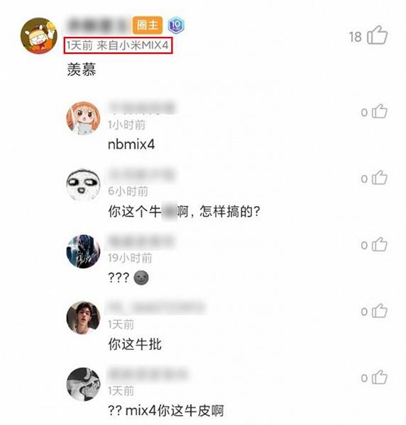 Xiaomi Mi Mix Alpha поступил в продажу, на очереди Mi Mix 4?