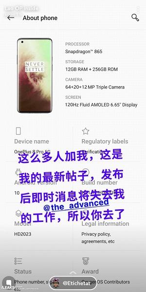 Настоящие характеристики OnePlus 8 Pro 5G
