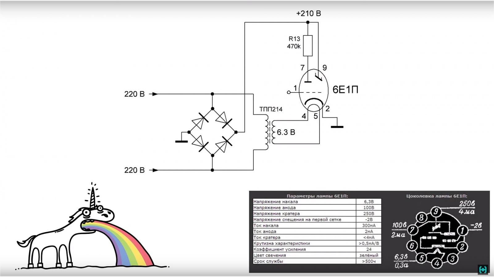 Визуализация звука на старинных лампах - 6