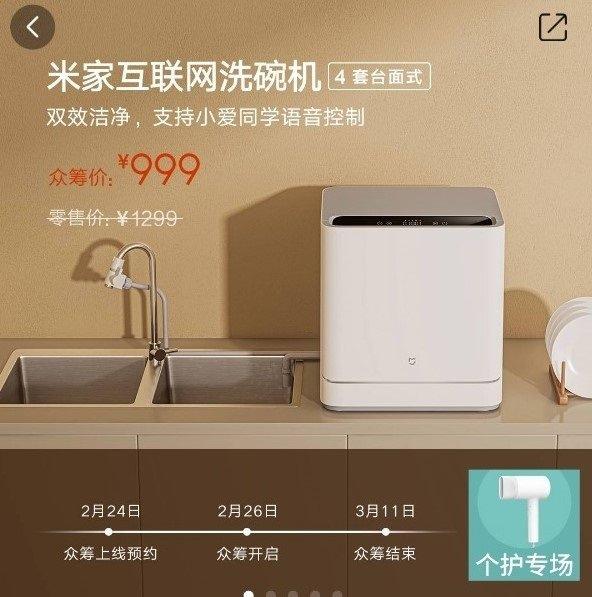 Xiaomi представила сразу две мечты домохозяйки к 8 марта