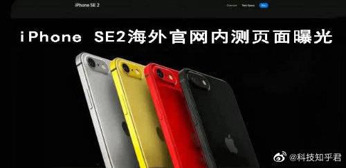 iPhone SE 2 выглядит на удивление оригинально