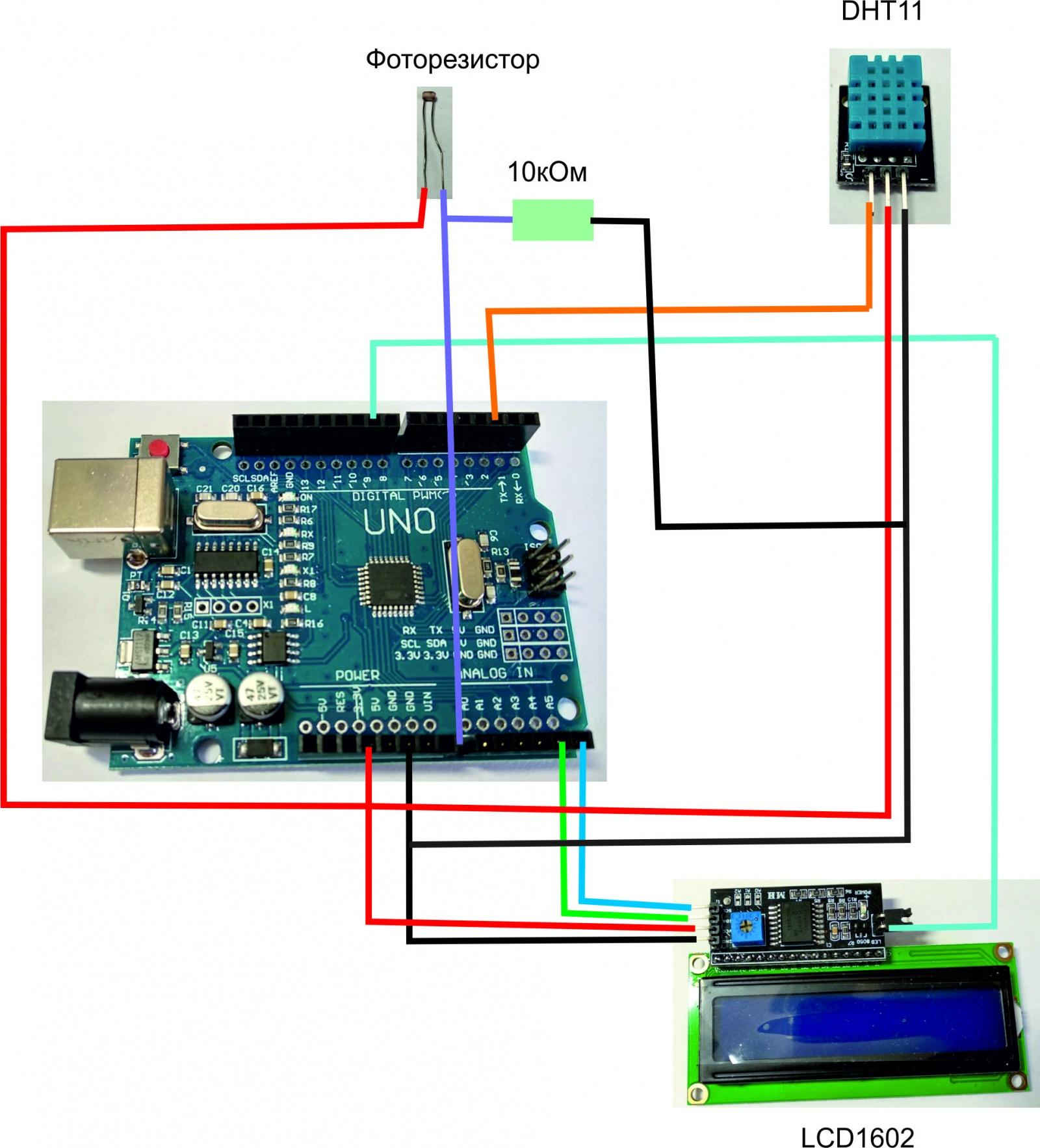 Измеритель температуры и влажности на контроллере Arduino c отображением значений на LCD дисплее - 5