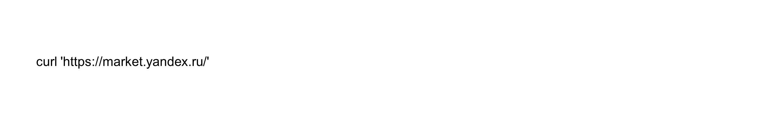 Логирование и трассировка запросов — лучшие практики. Доклад Яндекса - 10