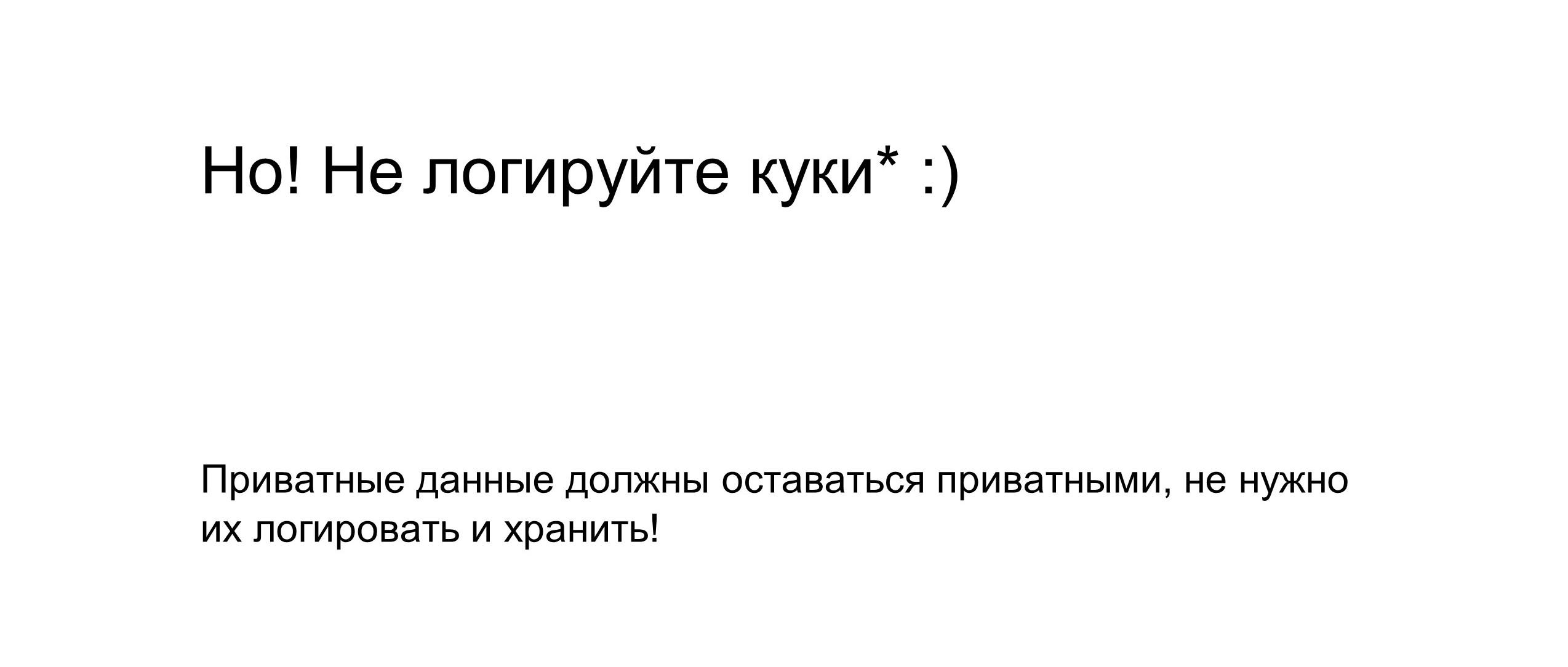 Логирование и трассировка запросов — лучшие практики. Доклад Яндекса - 17