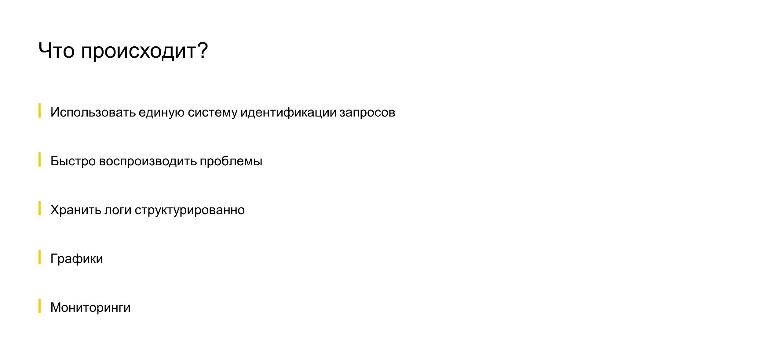 Логирование и трассировка запросов — лучшие практики. Доклад Яндекса - 4