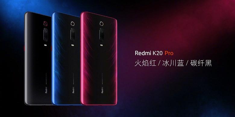 Продажи Redmi K20 Pro прекращены, владельцы могут получить в подарок чехол