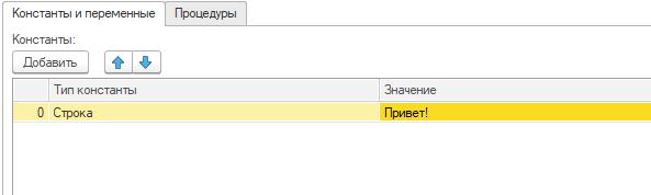 1С: Ассемблер — пишем чистый байт-код для стековой машины 1С: Предприятие - 7