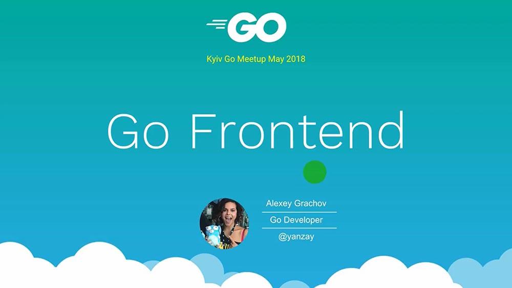 Алексей Грачёв: Go Frontend - 1