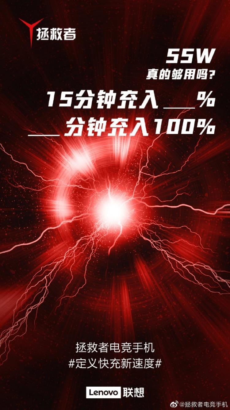 Игровой смартфон Lenovo получит быструю зарядку мощностью более 55 Вт