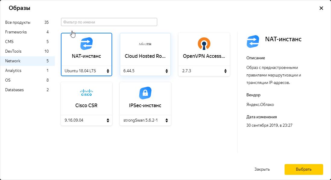 Как в Яндекс.Облаке устроено Virtual Private Cloud и как наши пользователи помогают нам внедрять полезные функции - 6