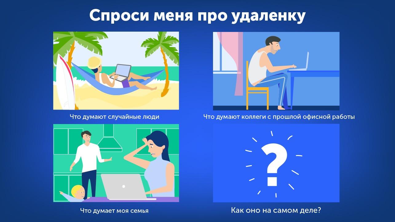 AMA про удаленку: спрашивайте — отвечаем - 1