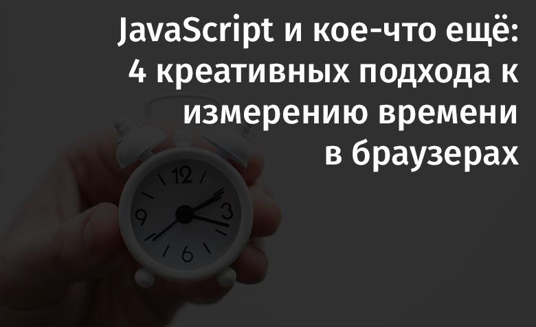 JavaScript и кое-что ещё: 4 креативных подхода к измерению времени в браузерах - 1