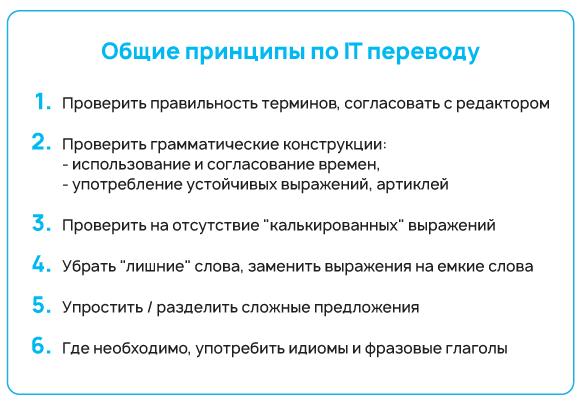 Перевод на английский язык в сфере IT на примере PVS-Studio - 16