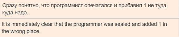 Перевод на английский язык в сфере IT на примере PVS-Studio - 5