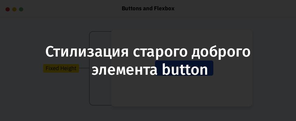 Стилизация старого доброго элемента button - 1