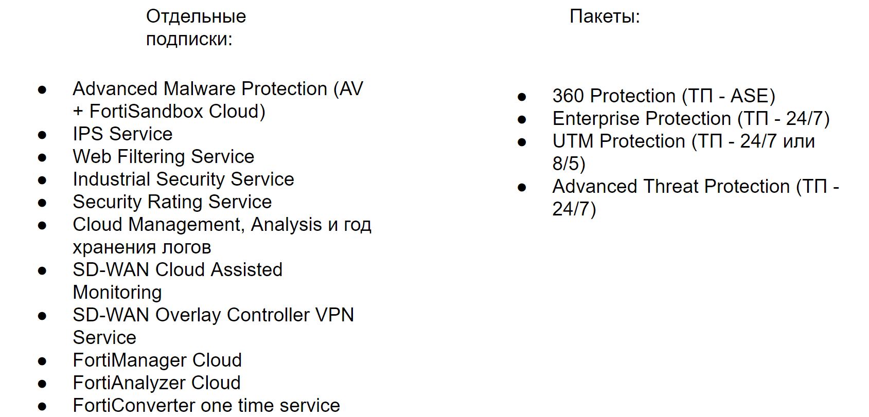 11. Fortinet Getting Started v6.0. Лицензирование - 3