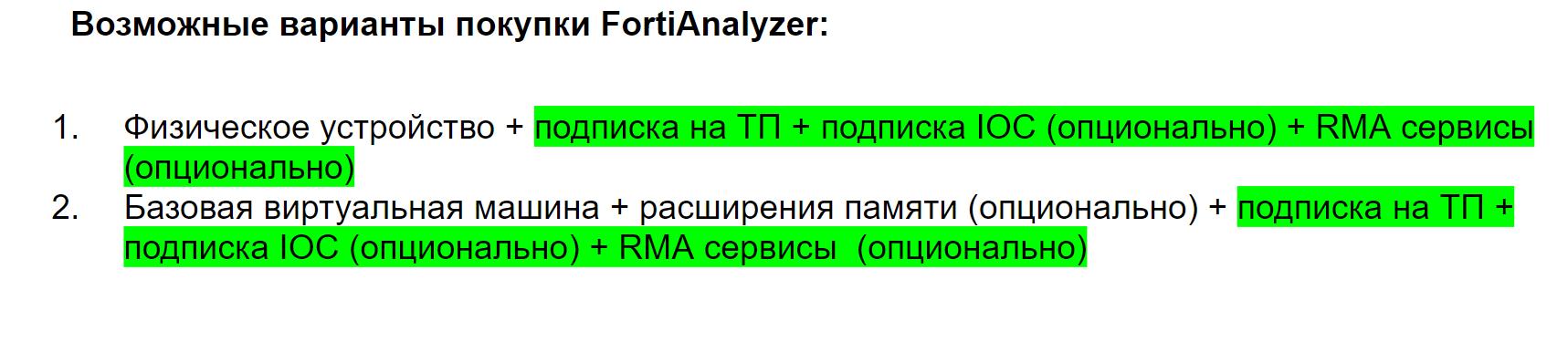 11. Fortinet Getting Started v6.0. Лицензирование - 5