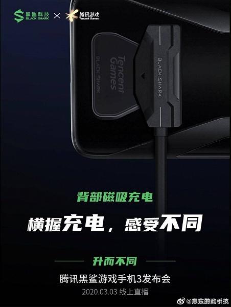 Black Shark 3 получил уникальное зарядное устройство