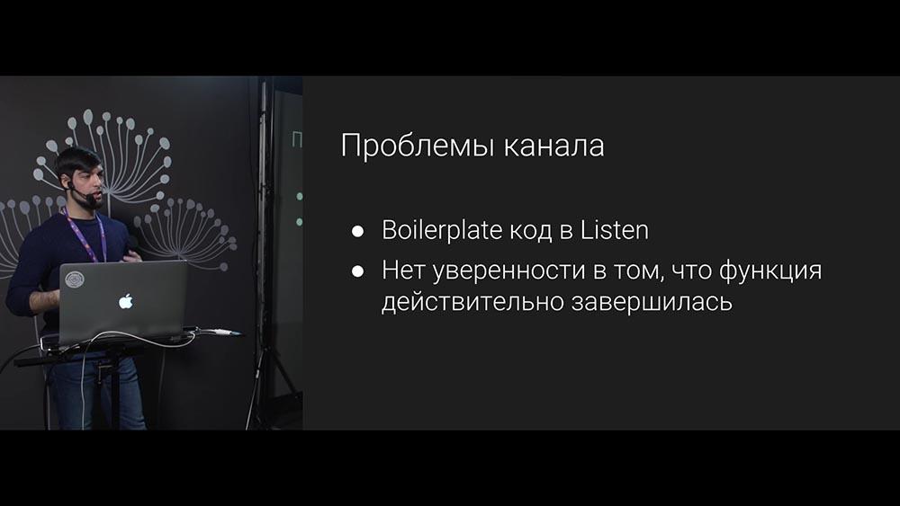 Артемий Рябинков (Avito): Graceful Shutdown в Go-сервисах и как подружить его с Kubernetes - 14